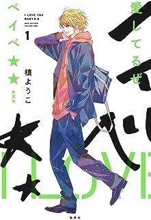 愛してるぜベイベ★★ 新装版 1 (愛蔵版コミックス)