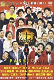 漫才ゴールデンエイジ1 PASSION![DVD]