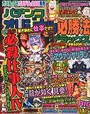 パチンコオリジナル必勝法デラックス 2012年 02月号 [雑誌]