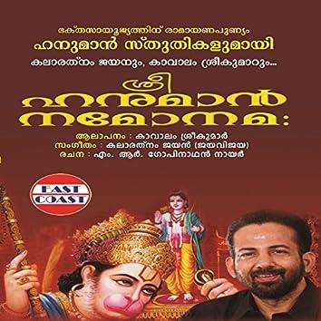 Sree Hanuman Namonamah