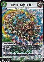 デュエルマスターズ DMEX14 9/110 Shis-My-Tt2 (VR ベリーレア) 弩闘×十王超ファイナルウォーズ!!! (DMEX-14)