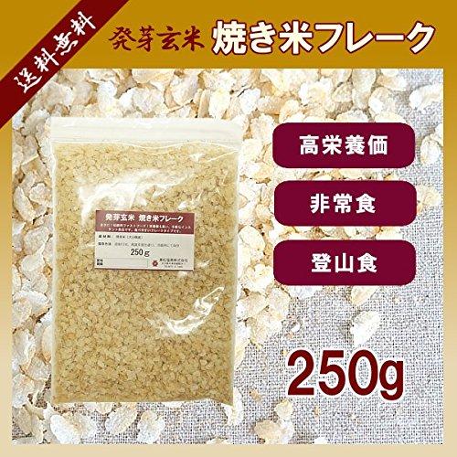 発芽玄米焼き米フレーク (250g)