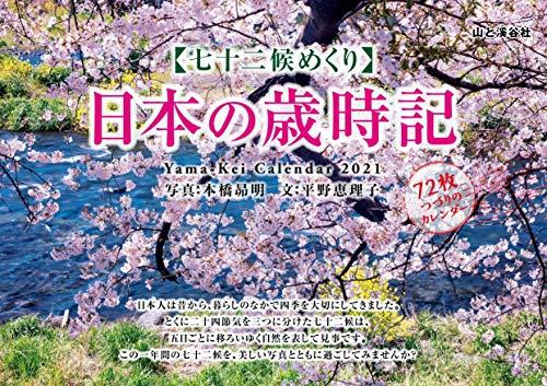 カレンダー2021 七十二候めくり 日本の歳時記(卓上・リング) (ヤマケイカレンダー2021)