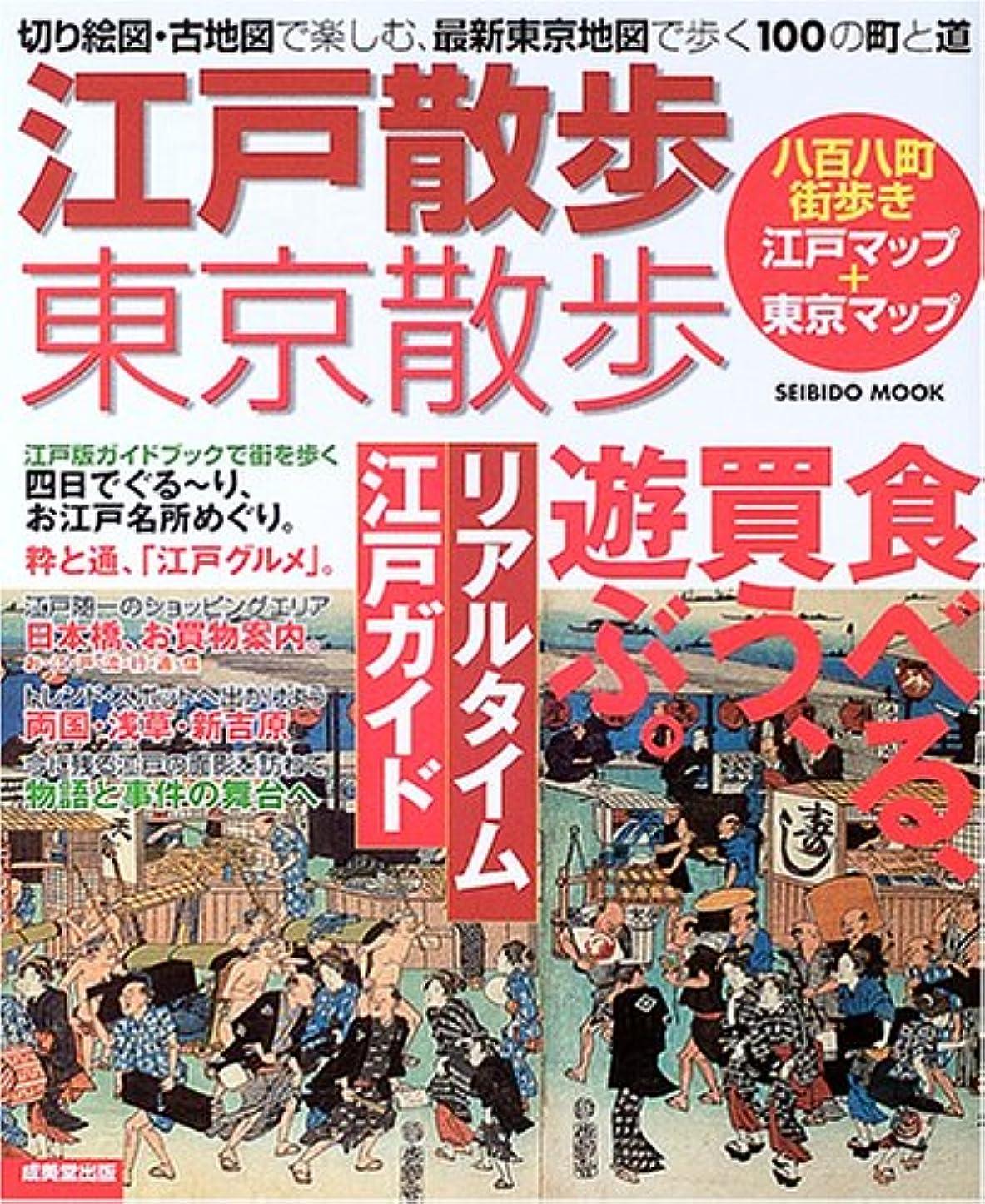 パネル尽きる手のひら江戸散歩?東京散歩―切り絵図?古地図で楽しむ、最新東京地図で歩く100の町と道 (Seibido mook)