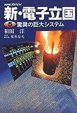 驚異の巨大システム (NHKスペシャル 新・電子立国 5)