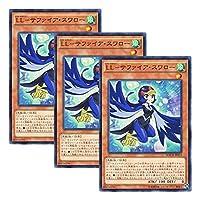 【 3枚セット 】遊戯王 日本語版 MACR-JP013 LL-サファイア・スワロー (ノーマル)