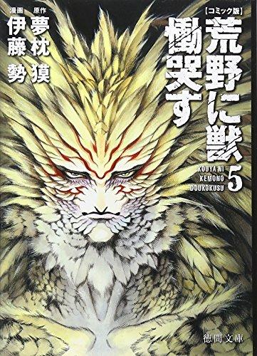【コミック版】荒野に獣 慟哭す 5 (徳間文庫 ゆ 2-35)