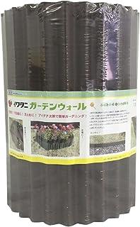 岩谷マテリアル ガーデンウォール ブラウン 30cm×8m