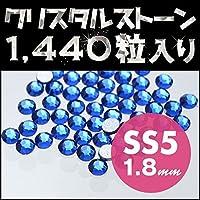 高品質クリスタルガラスラインストーン サファイア Sapphire(SS5) 10Gross グロスパック 約1440粒