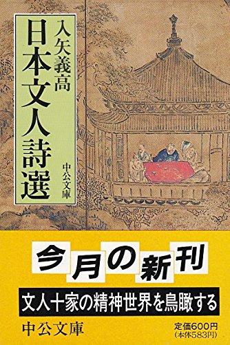 日本文人詩選 (中公文庫)