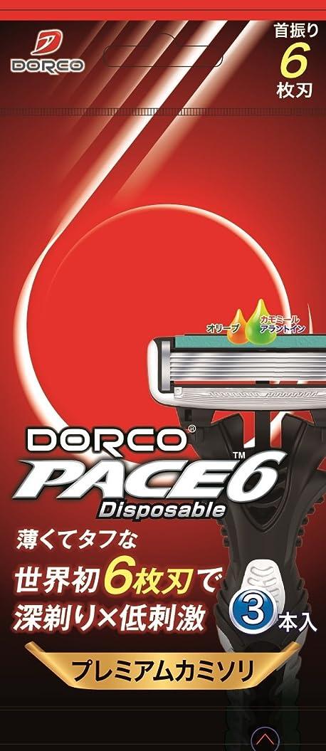 甘い信頼将来のDORCO ドルコ PACE6 男性用使い捨てカミソリ6枚刃 3本入