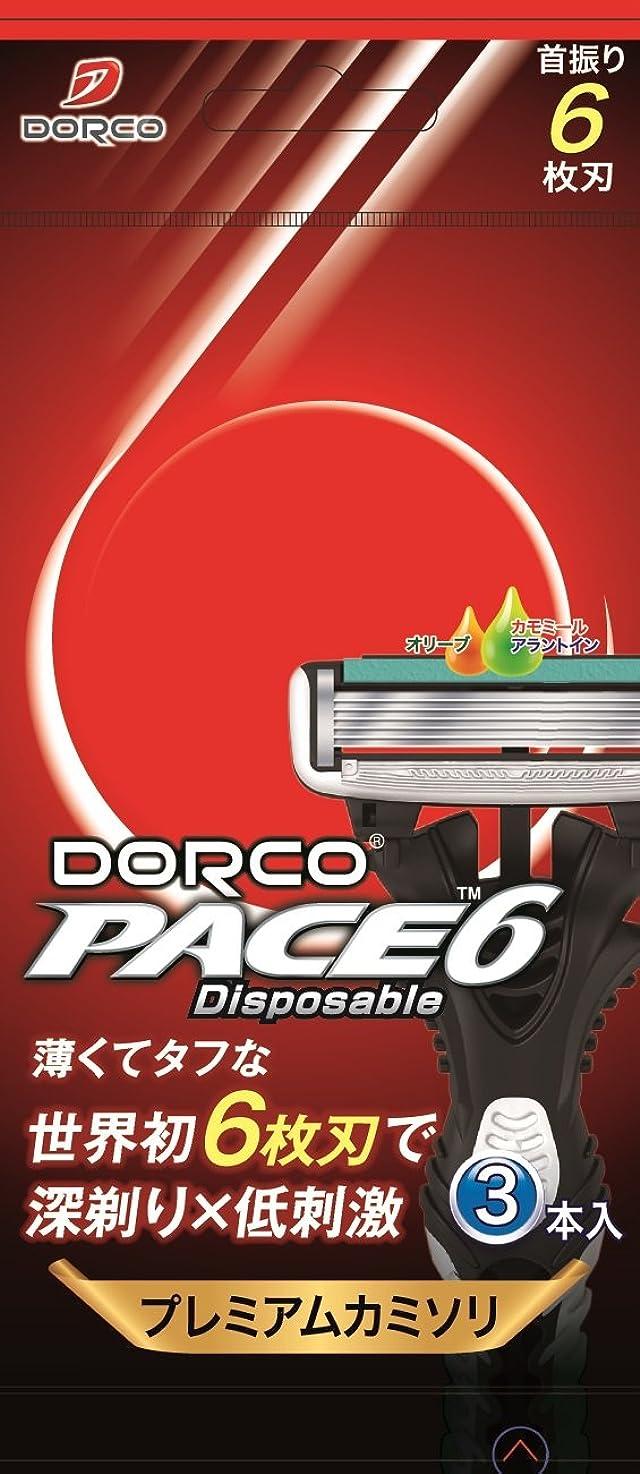 赤面徒歩で戸口DORCO ドルコ PACE6 男性用使い捨てカミソリ6枚刃 3本入