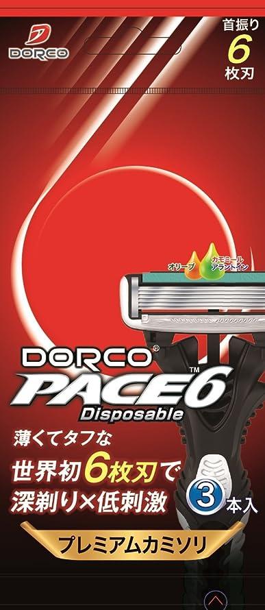 着実に温度計公然とDORCO ドルコ PACE6 男性用使い捨てカミソリ6枚刃 3本入