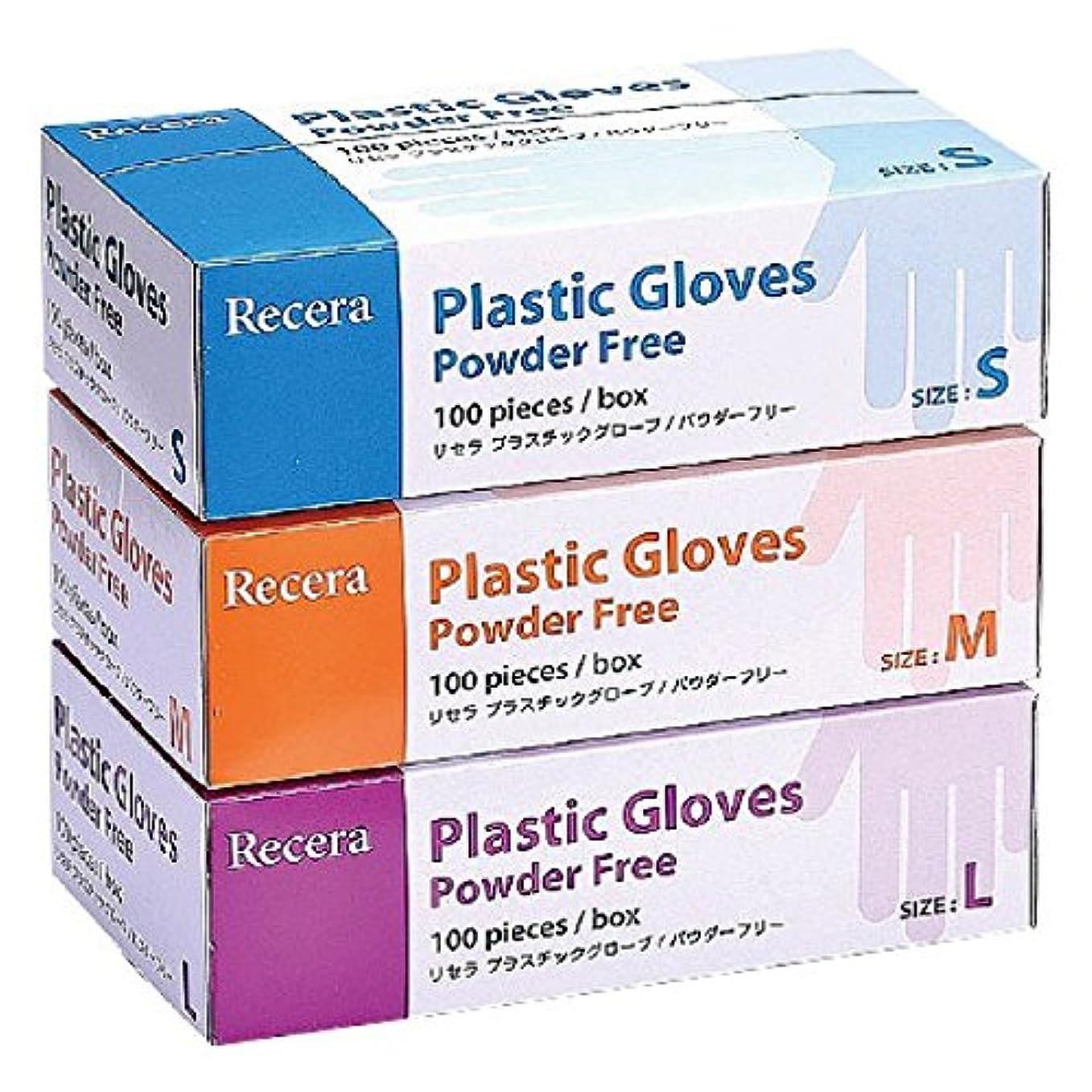 リセラ プラスチックグローブ(パウダーフリー) Sサイズ 1箱(100枚入)