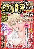 心霊事件簿DX 2015年2月増刊号