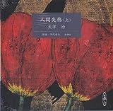 人間失格 上巻 [新潮CD]