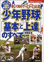 少年野球「基本と上達」のすべて―楽しく始めてめきめき上達 コーチと子どもたちの疑問を徹底解決! (主婦の友ベストBOOKS)