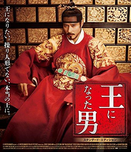 王になった男 Blu-ray