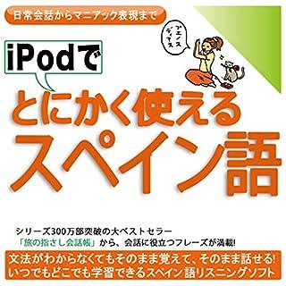 iPodでとにかく使えるスペイン語ー日常会話からマニアック表現まで                   著者:                                                                                                                                 情報センター出版局:編                               ナレーター:                                                                                                                                 小熊 ひろこ,                                                                                        Esthel Molina                      再生時間: 5 時間  28 分     レビューはまだありません。     総合評価 0.0