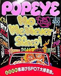POPEYE (ポパイ) 1984年12月10日号 全国縦断夜遊びSPOT大博覧会。