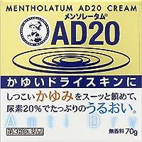 【第3類医薬品】メンソレータムADクリーム20 70g ×4