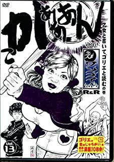 水10!ワンナイR&R vol.13 [DVD]
