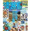 淡路島 2005 (マップルマガジン 282)