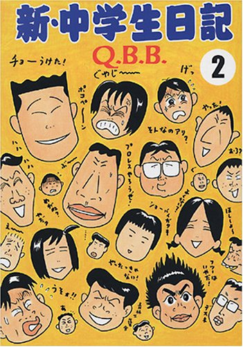 New junior high school diary (2) (2003) ISBN: 4883791254 [Japanese Import]