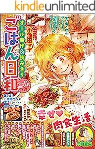 ごはん日和 Vol.3 やっぱり肉が好き! [雑誌] (ぶんか社コミックス)