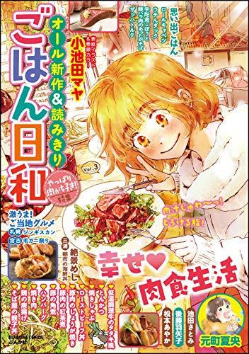 ごはん日和 Vol.3 やっぱり肉が好き! [雑誌] (ぶんか社コミックス)の詳細を見る