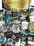 鉱物のテラリウム・レシピ 水槽とガラスびんの中に作る鉱物の庭