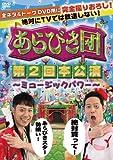 あらびき団 第2回本公演 ~ミュージックパワ...