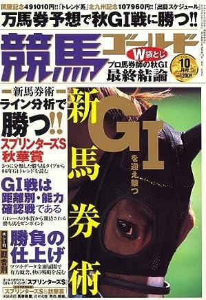 競馬ゴールド 2006年 10月号 [雑誌]