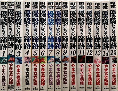 優駿たちの蹄跡-スーパーホース列伝 コミック 全15巻完結セット