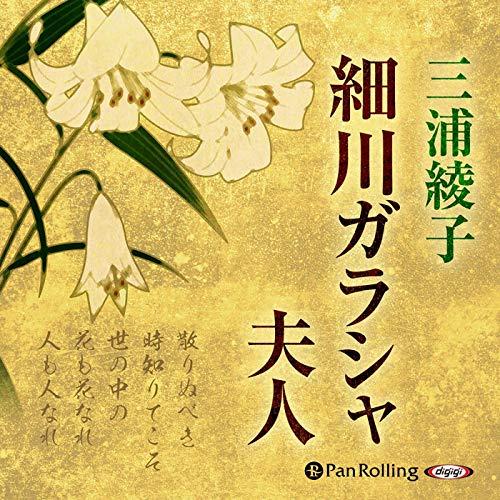 『細川ガラシャ夫人』のカバーアート