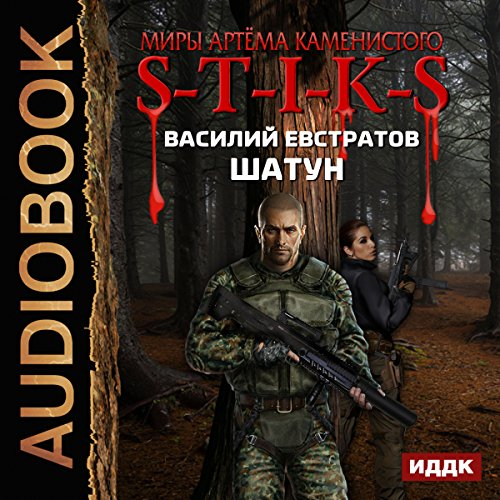 The Worlds of Artiom Kamenisty. S-T-I-K-S. Connecting Rod [Russian Edition] audiobook cover art