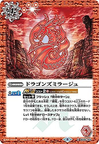 バトルスピリッツ BS56-064 ドラゴンズミラージュ (R レア) 真・転醒編 第1章 世界の真実