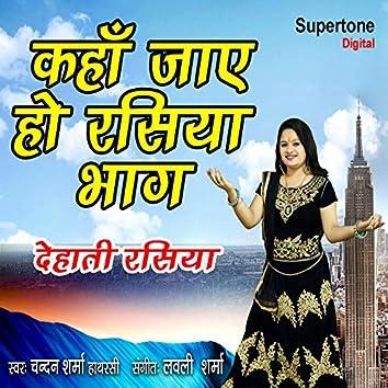 Kahan Jaye Ho Rasiya Bhaag
