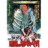 悪魔の植物人間 [DVD]