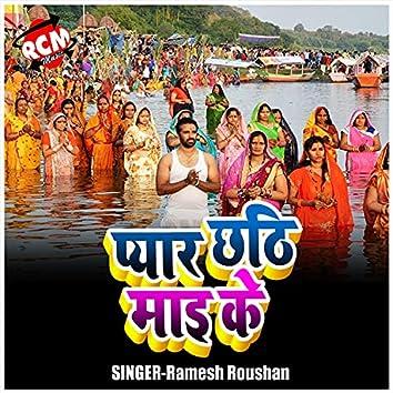 Pyar Chhathi Mai ke (Bhojpuri Song)