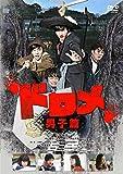 ドロメ【男子篇】[DVD]