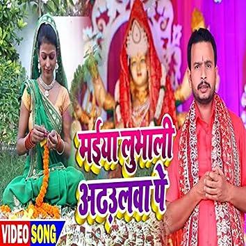 Maiya Lubhali Adhaulwa Pe
