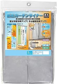 MEIWA 断熱カーテンライナー (遮光タイプ) 灰色 150cm×225cm