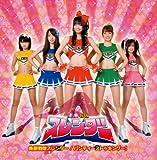 パンティーストッキング~!(DVD付)