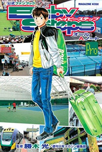 公式ファンブック ベイビーステップ オールAノート Pro (週刊少年マガジンコミックス)