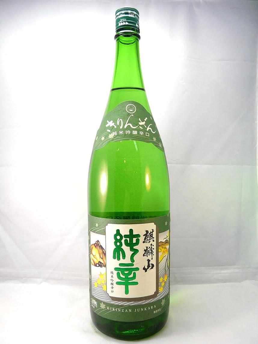 爪消費者パッケージ麒麟山 「純辛」 純米吟醸辛口 1800ml