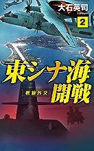 表紙: 東シナ海開戦2 戦狼外交 (C★NOVELS)   大石英司
