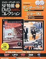 ジェリーアンダーソン特撮DVD 28号 (サンダーバード第28話/ジョー90第13・14話) [分冊百科] (DVD×2付)