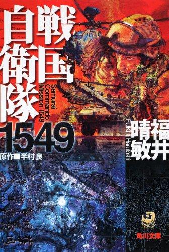 戦国自衛隊1549 (角川文庫)の詳細を見る