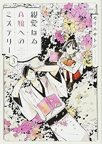 親愛なるA嬢へのミステリー(3) (KCx)